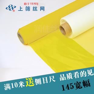 上海上筛牌丝网印刷网纱丝印网纱网布涤纶丝印网布丝印筛网145宽