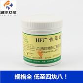 威尔HF广告罩白浆印花罩白浆广告罩印白浆高遮盖罩印白浆丝印胶浆