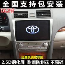 丰田06 07 08 09 10 11 12 13款老款经典凯美瑞安卓10.2大屏导航