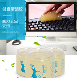 200 grams canned laptop cleaning soft clay home office game mechanical keyboard cleaning dust removal dust to dirty car accessories Dead corner dust cleaning digital