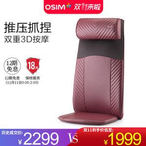OSIM/傲胜OS-260 背乐乐 颈椎腰背部按摩垫多功能家用按摩背垫