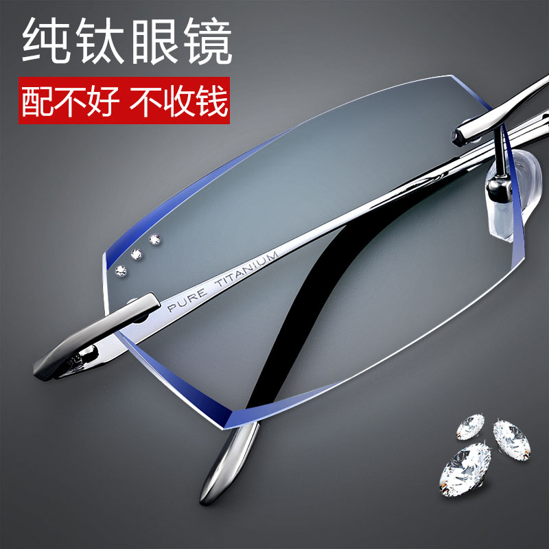 眼镜框男纯钛变色防辐射近视镜女成品无框眼镜架丹阳钻石切边眼睛