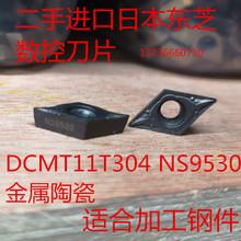 二手进口日本东芝数控刀片适合 金属陶瓷 DCMT11T304 NS9530