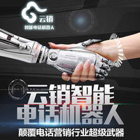 New ai artificial intelligence sales robot real customer service voice software telemarketing system batch call