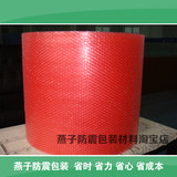 Pink single-sided bubble film 60 cm wide * 100 m long per roll 76 yuan thin process