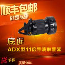 包邮 观景器 导演取景器ADX旋转变焦式专业摄影师用11倍画幅焦距