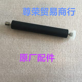Unilite URIT-30 Urine Analyzer Print Roller Rubber Roller Original Rod Gear Recommended