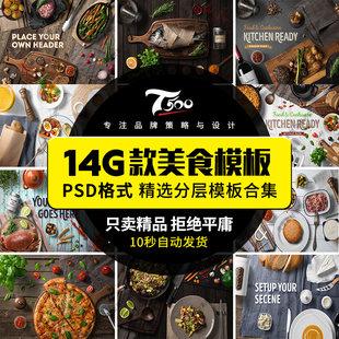 写实西餐饮vi贴图美食披萨厨具菜单海报PSD分层设计素材模板