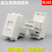 128 Type Call-Free Network Module Socket RJ45 Wire Module Tool-Free Broadband Computer Module with Protection Door
