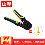 Yamazawa SZ-568 Telephone Network Press-stripping Cutter Wire Clamp Computer Wire and Telephone Wire Pressing Tool