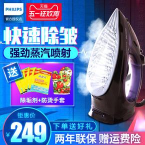 飞利浦电熨斗GC2046家用手持烫衣服蒸汽电烫斗大容量迷你熨斗除皱