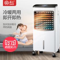 荣事达空调扇冷暖两用静音制冷器暖风扇家用冷暖风机小型水冷空调