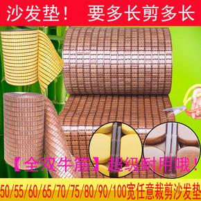 包邮促销 夏季麻将凉席沙发坐垫 竹席凉席沙发垫 任意裁剪 滚筒