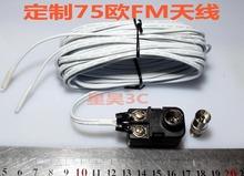 订制发烧功放收扩头组合音响DAB/FM调频/AM调幅中波收音机天线