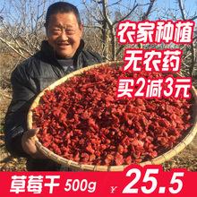 特产草莓果脯草莓干500g包邮蜜饯水果干散装干果零食店美食小吃