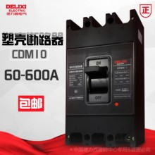 德力西塑壳式断路器CDM10-100A150250A400A/3300 三相断路器NM10