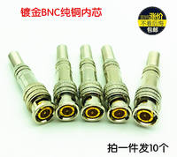 Gold plated copper core BNC connector SDI welding Q9 head Monitoring video cable connector 75-5 Welding