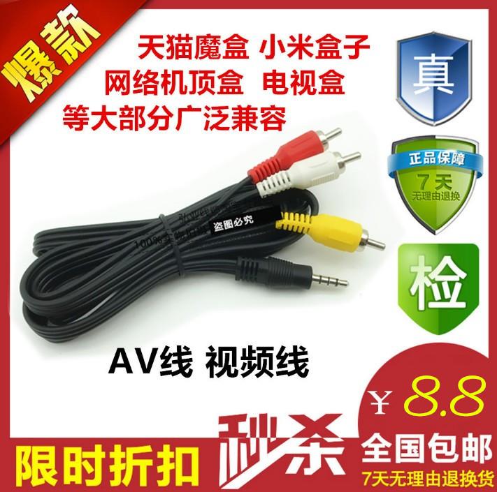 AV-кабель для приставок Артикул 567599128344