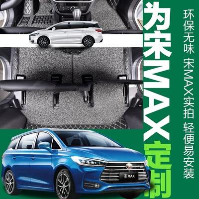 2018款比亚迪宋max专用6座全包围七座byd宋7座大汽车防水丝圈脚垫