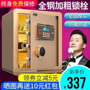 大一 密码保险柜家用小型全钢办公指纹保险箱45cm 防盗床头柜隐形