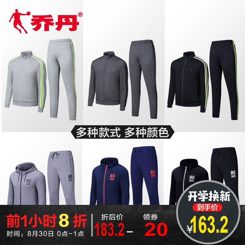 乔丹男装运动套装男2018秋季新款针织运动服男休闲跑步两件套男