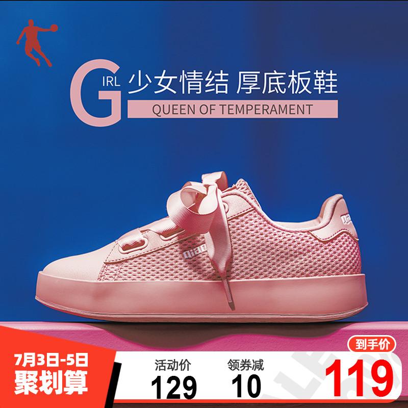 乔丹女鞋运动鞋2018秋季新款网面透气增高鞋低帮休闲板鞋