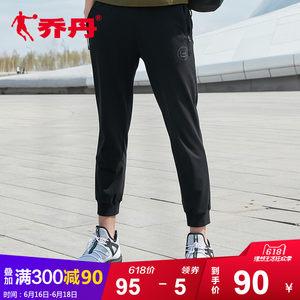 乔丹男装运动裤男2018夏季新款针织长裤收口小脚透气休闲裤男裤