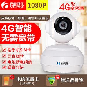 安尼威尔 智能4G流量卡无线WiFi摄像头1080p手机远程监控