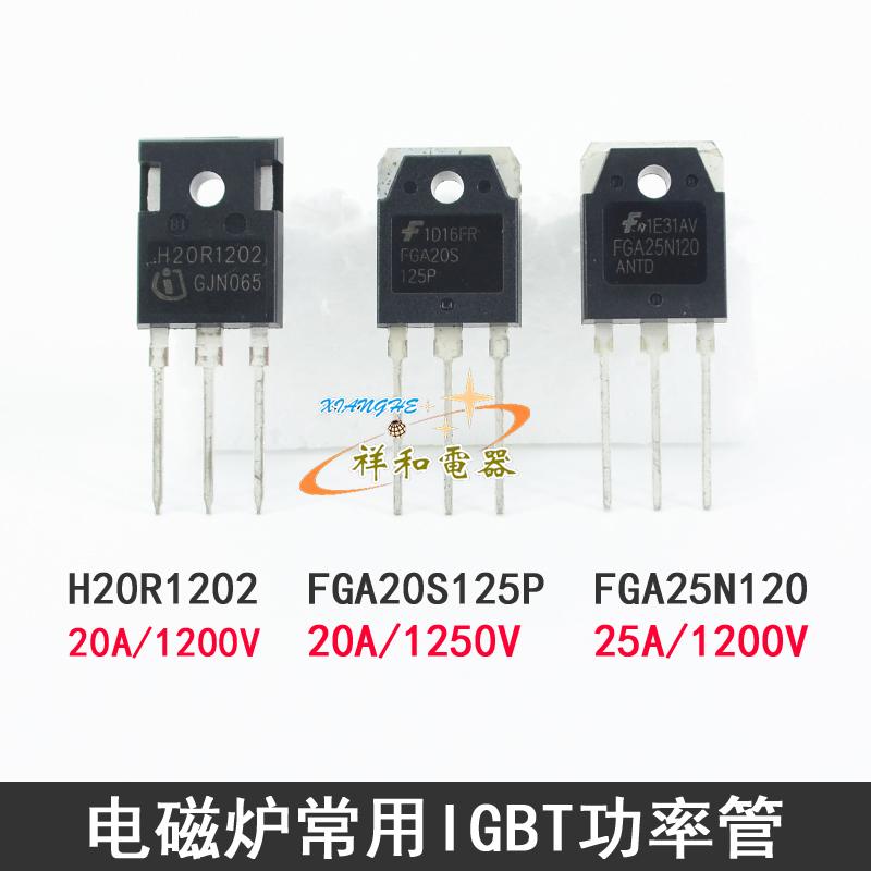 家电维修配件电磁炉大功率场效应管H20R120 FGA20S125P FGA25N120