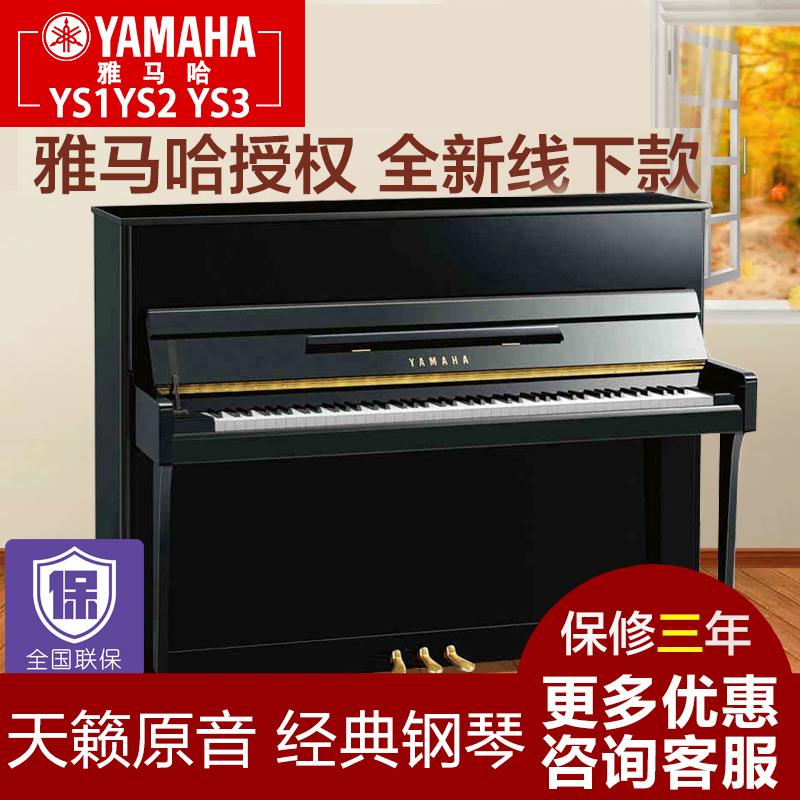 鋼琴雅馬哈全新