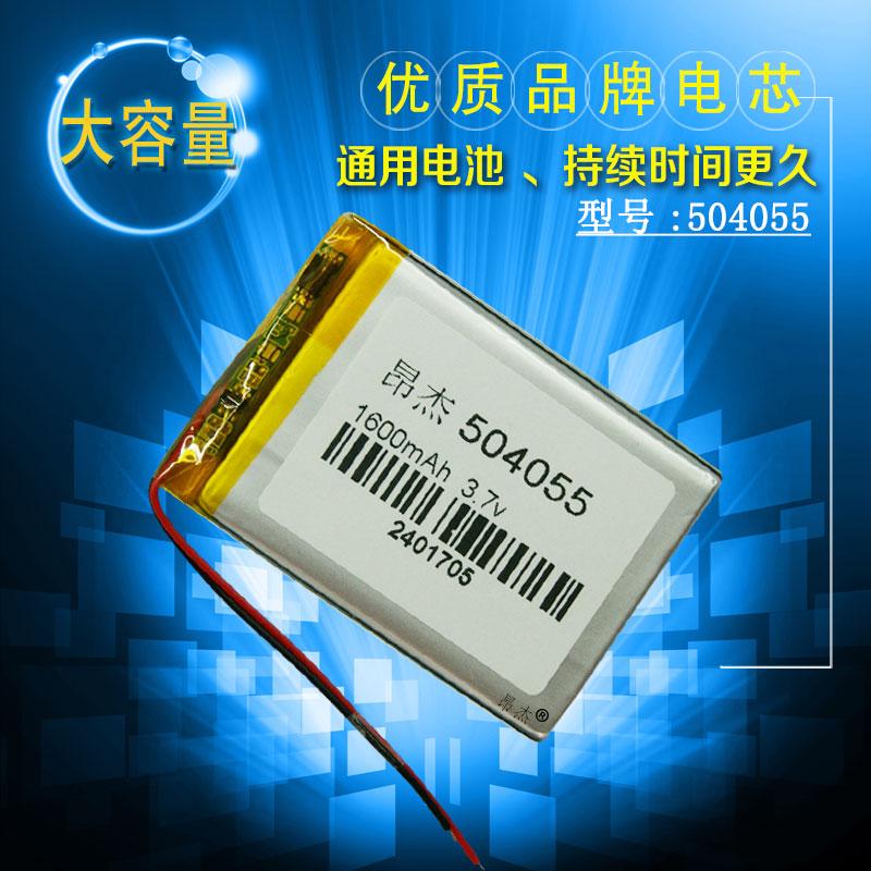 MP4 MP5通用电池 504055 导航仪 3.7V聚合物锂电池1600毫安大容量