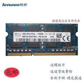 联想 G40-45 G40-70 G50-70 G50-80 4G DDR3L 笔记本内存条