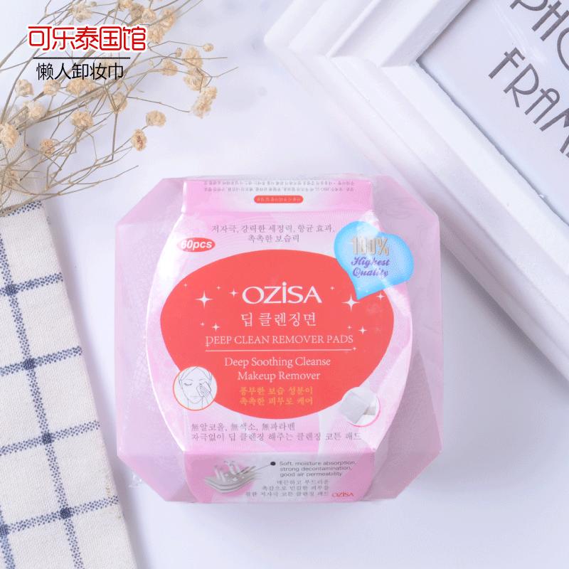 泰国OZISA卸妆湿巾深层彩妆 卸妆棉眼唇脸部温和无刺激odbo卸妆巾