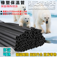 Rubber insulation cotton air-conditioning tube solar tube steam pipe aluminum plastic pipe antifreeze insulation insulation new