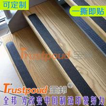 厂家生产强粘无痕不残留台阶楼梯防滑条防滑胶条胶带胶贴