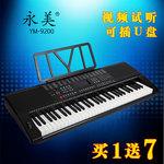 多省包邮永美9200电子琴61标准键钢琴键YM9200成人儿童专业教学