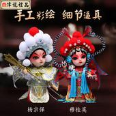 京剧脸谱柏诩人偶娃娃北京纪念品中国风特色礼品 绢人娃娃 送老外