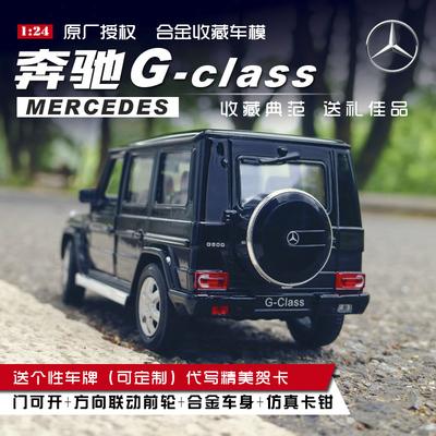welly1:24奔驰G-class越野车SUV汽车模型摆件大G系列合金仿真车模