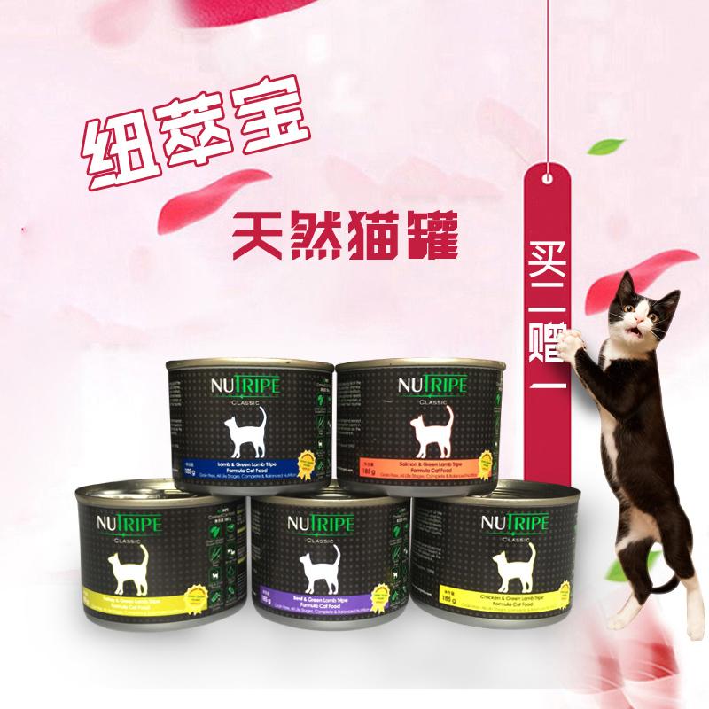 纽萃宝新西兰进口猫罐头 健康骨骼开胃拌饭猫罐 多口味可选185g