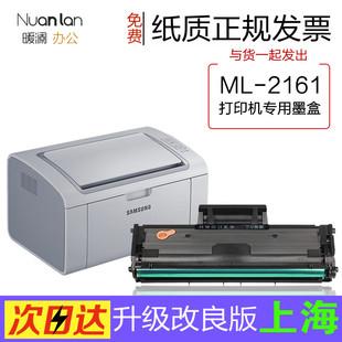 2161黑白激光打印机专用硒鼓港版墨粉盒碳粉仓ML2161硒鼓 三星ML