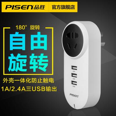 品胜智能插线板USB旋转排插多口速充手机充电器头二合一插座插头评测