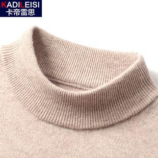 秋冬季半高领羊毛衫男加厚中领毛衣韩版修身纯色打底针织衫毛线衫