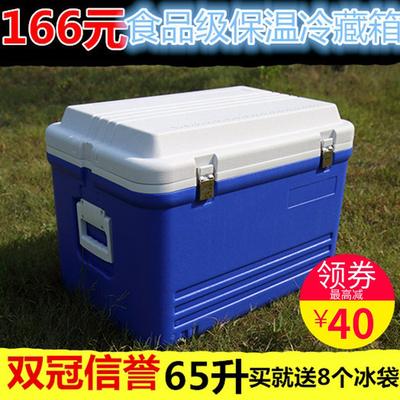 厂家直销PP超大65L62L保温箱冷藏箱快餐外卖钓鱼户外家用车载烧烤
