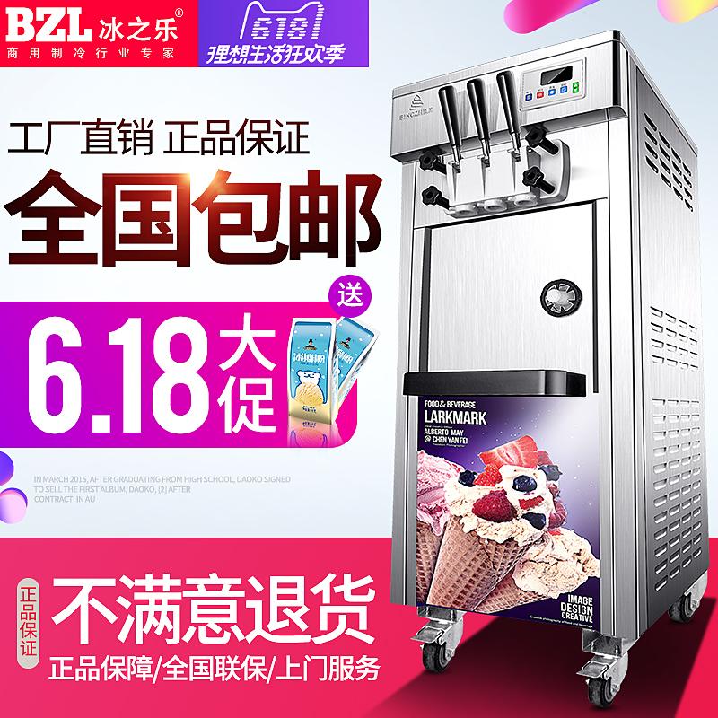 冰之乐软冰淇淋机