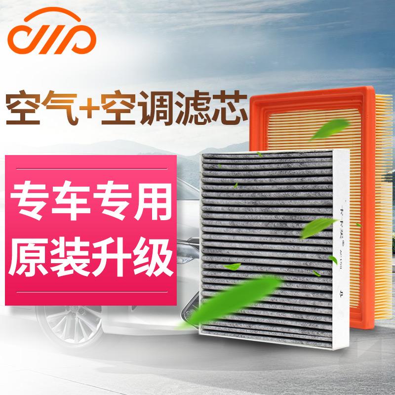 空濾專用1.5新1.6汽車空調空氣濾芯原廠原裝升級濾清器11格14款18
