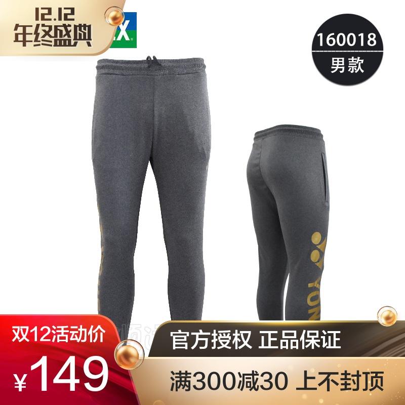 尤尼克斯官网正品YONEX羽毛球运动服装YY长裤春秋男女新薄款透气