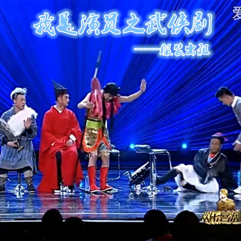 83374ac8a Happy comedy hero saves the essays Song Xiaobao Wu Dalang Oriental unbeaten  Golden Lion