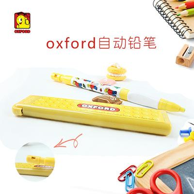 韩国进口oxford自动铅笔加笔芯 儿童文具套装礼盒学习用品学生礼
