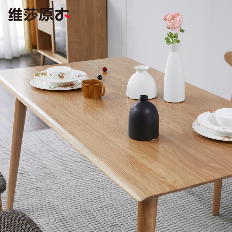 维莎日式原木色实木餐桌w7010
