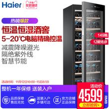 Haier海尔WS149149瓶家用恒温恒湿红酒柜小型雪茄冷藏柜